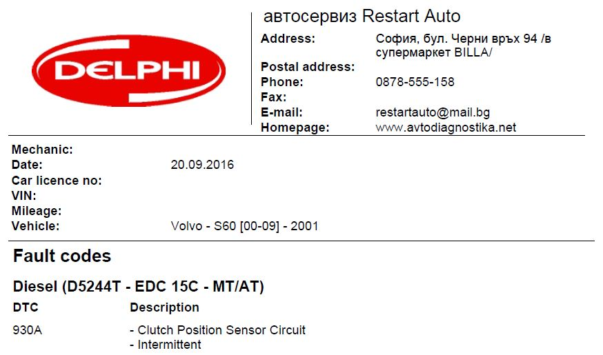 ecm 930A датчик положение педал съединител волво