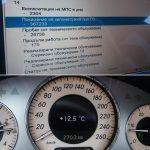 компютърна диагностика автомобили мов внос