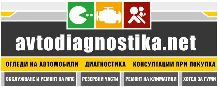 диагностика, огледи, автосервиз, гуми, климатици, почистване DPF